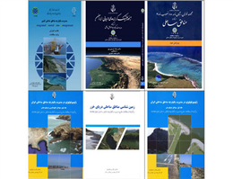 انتشار کتب مدیریت یکپارچه مناطق ساحلی