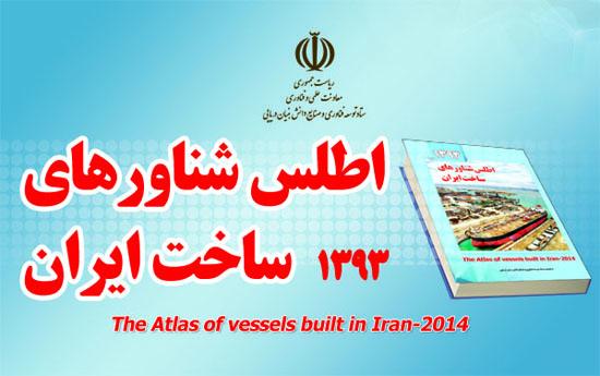 نسخه الکترونیک اطلس شناورهای ساخت ایران منتشر شد