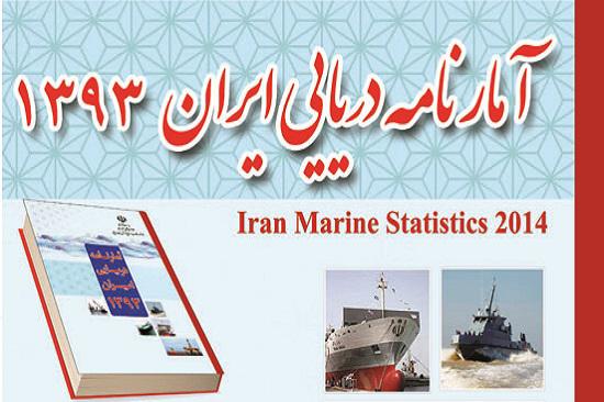 نسخه الکترونیک آمارنامه دریایی منتشر شد