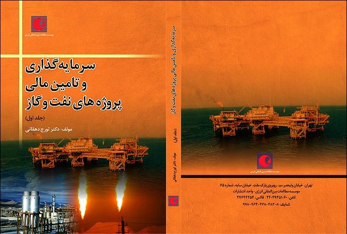 کتاب سرمایهگذاری و تامین مالی در پروژههای نفت و گاز منتشر شد