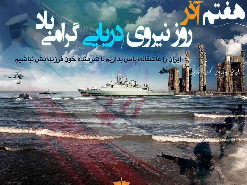 روز نیروی دریایی، یادگاری ماندگار و حماسی از دوران دفاع مقدس