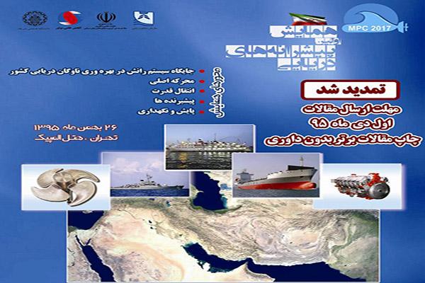 اولین همایش پیشرانههای دریایی در بهمن 1395 برگزار میشود