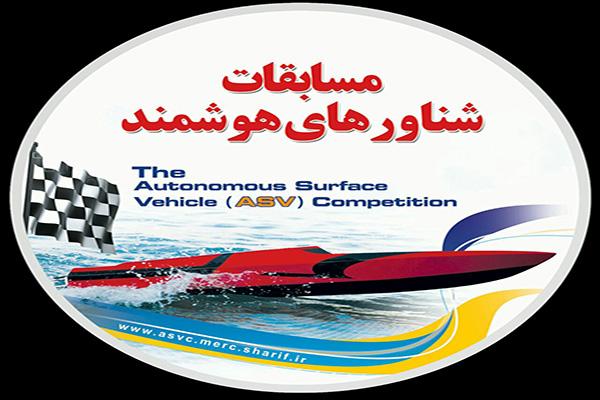فراخوان ثبت نام مسابقات شناورهای هوشمند آغاز شد
