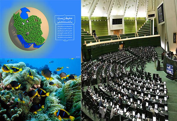 تصویب چند لایحه محیط زیست دریایی در جلسات مجلس