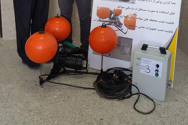 ساخت دستگاه جداکننده مواد نفتی از آب در دانشگاه آزاد