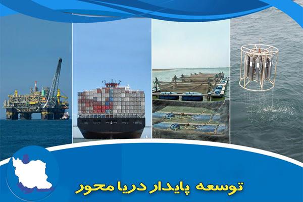 پایان دادن به مناقشه محور توسعه استان با توسعه دریامحور