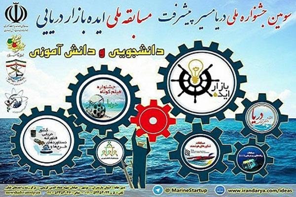 ارائه جزئیاتی تازه از برگزاری دومین مسابقات ایده بازار دریایی