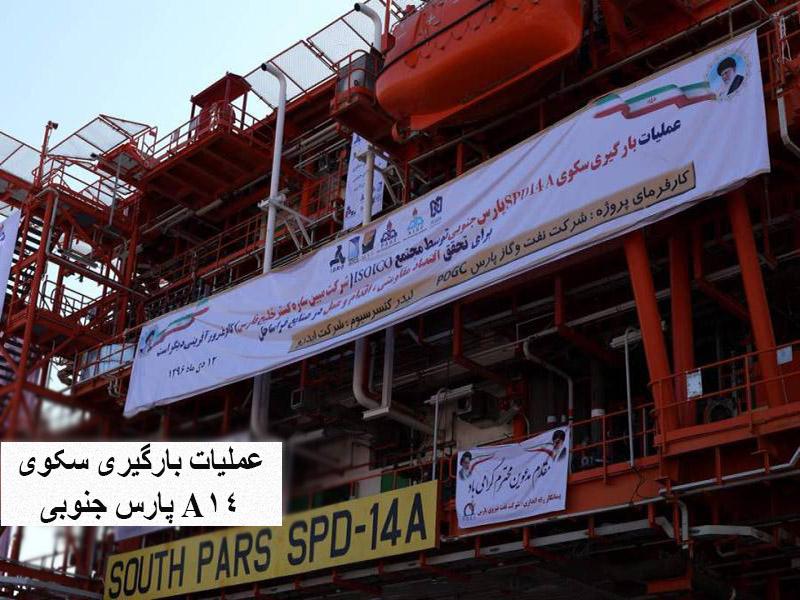 گزارش تصویری بارگیری سکوی فاز ۱۴A پارس جنوبی