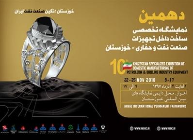 دهمین نمایشگاه تجهیزات صنعت نفت و حفاری خوزستان برگزار میشود