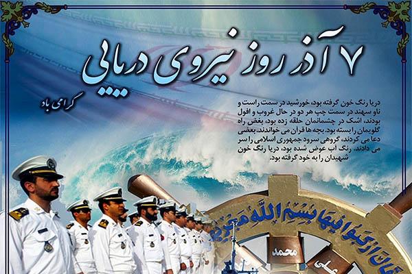 نیروی دریایی ایران یکی از مقتدرترین نیروهای منطقه خاورمیانه