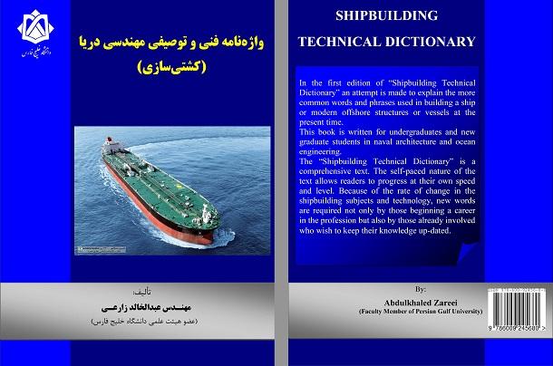 واژهنامه فنی و توصیفی مهندسی دریا